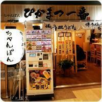 *ぴかまつ一番* - *つばめ食堂 2nd*