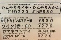 ロマネコンティが450万円の店。 - 香取俊介・東京日記