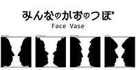 みんなのかおのつぼ / Face Vase:042 Kazuo -> 053 Yuta - maki+saegusa