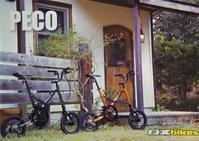 OXbikes PECO - KOOWHO News