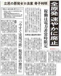 立民の原発ゼロ法案 骨子判明「全原発速やかに廃止」/東京新聞 - 瀬戸の風