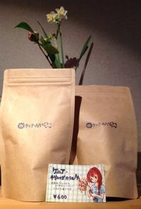 焙煎したてのcoffeeをどうぞ! 1月 - MOTTAINAIクラフトあまた 京都たより