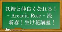 新春!妖精たち仲良くなる生け花講座! #634 - - Arcadia Rose -