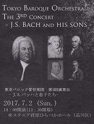 【698】7/2 東京バロック管弦楽団第3回演奏会 - まめびとの音楽手帳