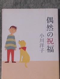 読書ノート小川洋子『偶然の祝福』 - Miwa Note in Thai and...