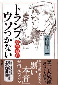 米国から中國、朝日新聞まで。世界の真実を暴く辛口コラムから学ぶもの - あんつぁんの風の吹くまま