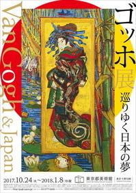 ゴッホ:浮世絵の影響        ユートピア日本の幻想 - dezire_photo & art