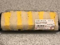 玉子焼きサンドイッチ - 麹町行政法務事務所