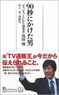 『90秒にかけた男』高田明(ジャパネット高田) - 高槻・茨木の不動産物件情報:三幸住研