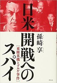 【書評】日米開戦へのスパイ東条英機とゾルゲ事件 - 毎日がワイン日和