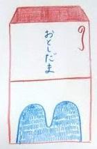 お年玉 - たなかきょおこ-旅する絵描きの絵日記/Kyoko Tanaka Illustrated Diary