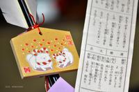 戌年の御神籤 - Webおじさん【ひ撮り歩記】WEB DESIGN CAMERA SCHOOL - ATELIER GECK