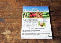 第2回 あおもり在来の種をつなごう / 講演:野口 勲 @岩木文化センター あそべーる - bambooforest blog