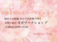 2/28㈬ 奇跡を授かる女性のためヨガワークショップ - Sunshine Places☆葛飾  ヨーガ、マレーシア式ボディトリートメントやミュージック・ケアなどの日々