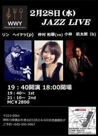 2月のPick Up Live~関東編~ - 仲村 和華  ( Nakamura Waka)  official blog