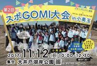 11月12日「第二回 スポGOMI大会in小美玉」開催しました - NPO法人玉里しみじみの村