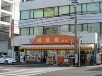 ローカルスーパー探訪記・横濱屋 蒔田店 - 神奈川徒歩々旅
