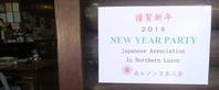 謹賀新年2018:北ルソン日本人会が11回目の新年会 - バギオの北ルソン日本人会 JANL