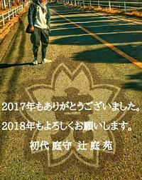 2018年1月 with 辻庭苑 - 植木屋★庭守 辻庭苑★【東京*小平】