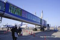 ひなたらくちんブリッジ@宮崎空港 - オット、カメラ(と自転車)に夢中