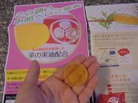 お茶の実の油配合!無添加透明石けん「祥」を使っています。 - 初ブログですよー。