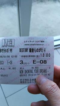映画「DESTINY 鎌倉ものがたり」を見てきました~!&美味しいもの発見! - ほっこりぐらし
