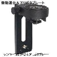 (冬休みの工作)スカイメモS用アリガタプレートを作る(失敗編) - 亜熱帯天文台ブログ