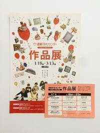 道新文化センター「かるちゃー祭」のご案内 - つまみ細工鶫屋(つぐみや)つれづれなるまま日記