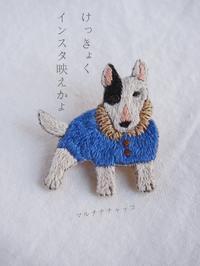 ブルテリアの刺繍ブローチ - マルチナチャッコ
