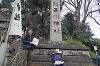 東海七福神めぐり(2日目)「人民新聞」 - ムキンポの亀尻ブログ