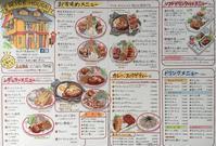 洋食・ライスハウス - 岡山・Go Go グルメ隊!!