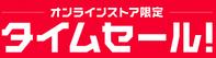 ワイモバのタイムセールに404SH 機種変一括4980円再開 1/9 21時~ - 白ロム中古スマホ購入・節約法
