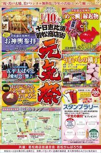 十日恵比須若松商店街元気祭!! - 北九州商工会議所 若松SCブログ