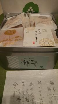 もち吉 餅のおまつり - 料理研究家ブログ行長万里  日本全国 美味しい話