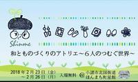 イベントのお知らせ🌼 - momo*poele 旅する料理レッスン&消しゴムはんこ製作中(佐久市)