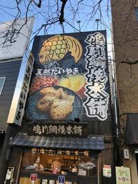 鳴門鯛焼本舗 - 麹町行政法務事務所