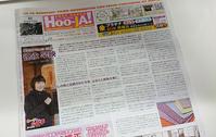 Hoo-JA!321号 配布開始 - BLOG  ホージャな人々(編集部編)