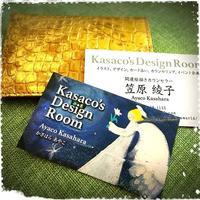 今さらながら自己紹介 - KASACO'S 絵本
