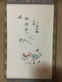 '18 初釜 - IL PARADISO VERDE DI NORINA ~美瑛印象派ガーデン便り~