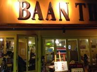 異文化交流レストラン「BAAN THAI」 - MOTTAINAIクラフトあまた 京都たより