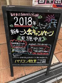 新春ご入会キャンペーン - 阿倍野区西田辺 パソコン市民IT講座西田辺教室ブログ