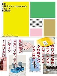 2018年01月新刊タイトル最新!北欧デザイン・コレクション - グラフィック社のひきだし ~きっとあります。あなたの1冊~