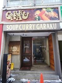 スープカレーGARAKU - カーリー67 ~ka-ri-style~