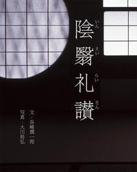 『陰翳礼讃』 - アセンス書店日記