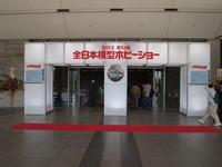 2012 全日本模型ホビーショー - colorful sunny cafe roadster
