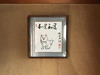 寒い - 京都割烹竹下(大将の今日も飲もか!!)