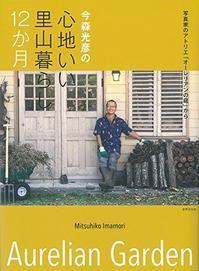 「…12カ月」月ごとに季節の移り変わりを記録した本 3冊 - 雑木林の家から-nishio