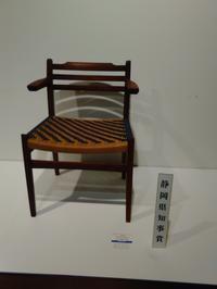 1月11日県知事賞を受賞しました - blog //『家具と玩具と子供達』