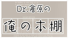 "Dr.倉原の""俺の本棚"" - 呼吸器内科医"