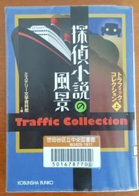 小さな喫茶店で読むにふさわしい探偵小説 浜尾四郎「途上の犯人」 - 梟通信~ホンの戯言